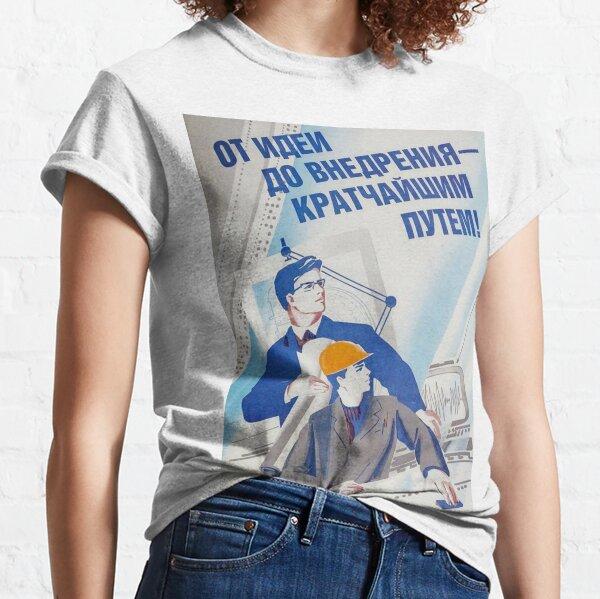 Советский индустриальный плакат. От идеи до внедрения кратчайшим путем. Soviet industrial poster. From idea to implementation in the shortest way. Classic T-Shirt