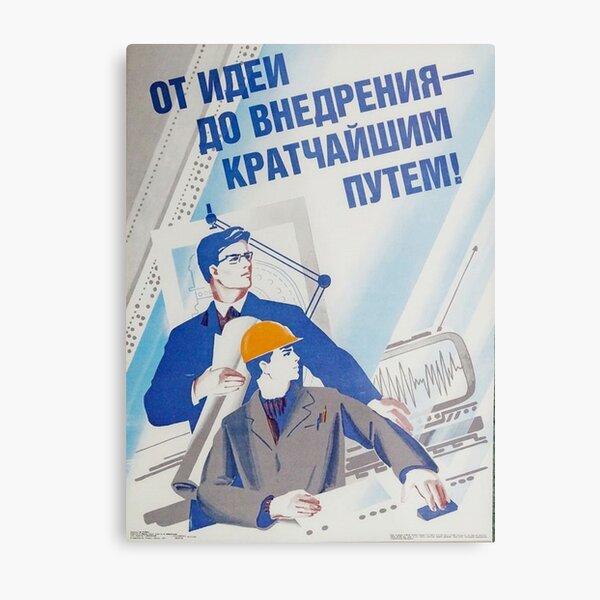 Советский индустриальный плакат. От идеи до внедрения кратчайшим путем. Soviet industrial poster. From idea to implementation in the shortest way. Metal Print