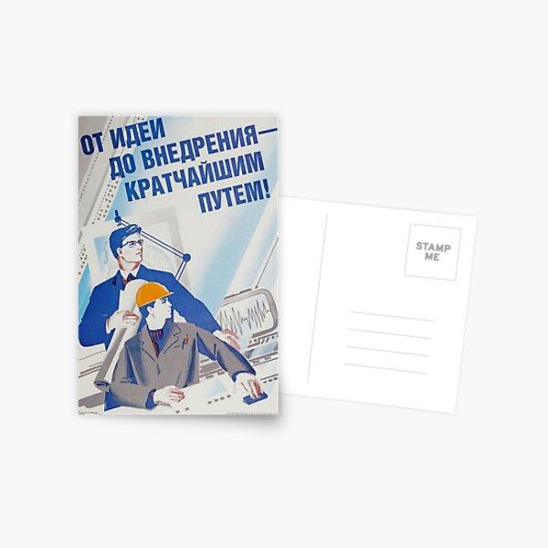 Советский индустриальный плакат. От идеи до внедрения кратчайшим путем. Soviet industrial poster. From idea to implementation in the shortest way. Postcard