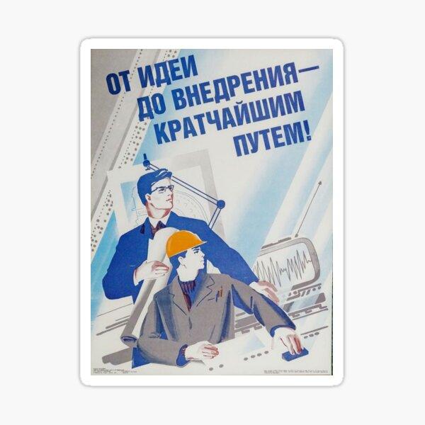 Советский индустриальный плакат. От идеи до внедрения кратчайшим путем. Soviet industrial poster. From idea to implementation in the shortest way. Sticker