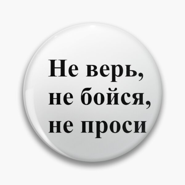 Don't trust, don't be afraid, don't ask! Не верь, не бойся, не проси! #Неверь, #небойся, #непроси, #Неверьнебойсянепроси, #верь, #бойся, #проси  Pin