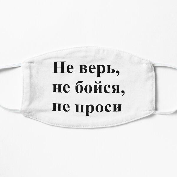 Don't trust, don't be afraid, don't ask! Не верь, не бойся, не проси! #Неверь, #небойся, #непроси, #Неверьнебойсянепроси, #верь, #бойся, #проси  Mask