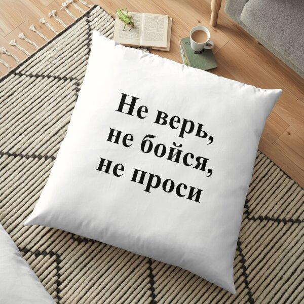Don't trust, don't be afraid, don't ask! Не верь, не бойся, не проси! #Неверь, #небойся, #непроси, #Неверьнебойсянепроси, #верь, #бойся, #проси  Floor Pillow