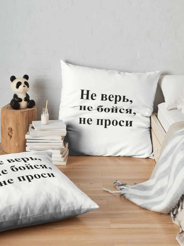 Alternate view of Don't trust, don't be afraid, don't ask! Не верь, не бойся, не проси! #Неверь, #небойся, #непроси, #Неверьнебойсянепроси, #верь, #бойся, #проси  Floor Pillow