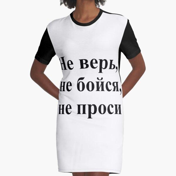 Don't trust, don't be afraid, don't ask! Не верь, не бойся, не проси! #Неверь, #небойся, #непроси, #Неверьнебойсянепроси, #верь, #бойся, #проси  Graphic T-Shirt Dress