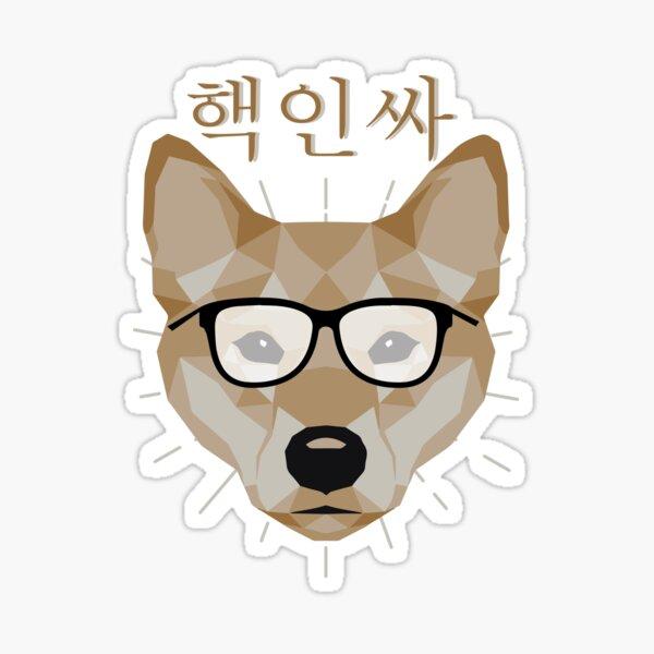 핵인싸 진도( popular Jindo) Sticker