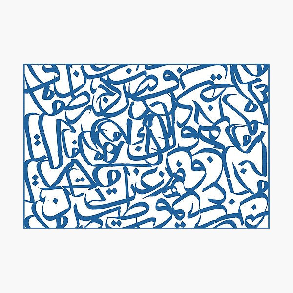 Arabic Alphabet Art.  Photographic Print