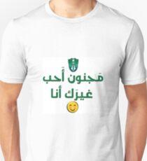 Jeddah Al-Ahli Saudi Sport Club T-Shirt