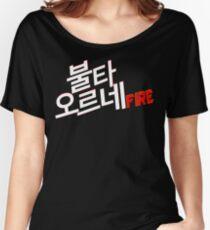 ♥♫Fire BTS-Bangtan Boys K-Pop Clothes & Phone/iPad/Laptop/MackBook Cases/Skins & Bags & Home Decor & Stationary♪♥ Women's Relaxed Fit T-Shirt
