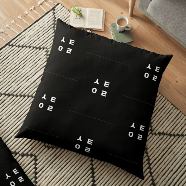 ㅅㅌㅇㄹ Floor Pillow
