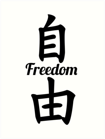 Freedom In Chinese Calligraphy Art Prints By Jshek8188 Redbubble