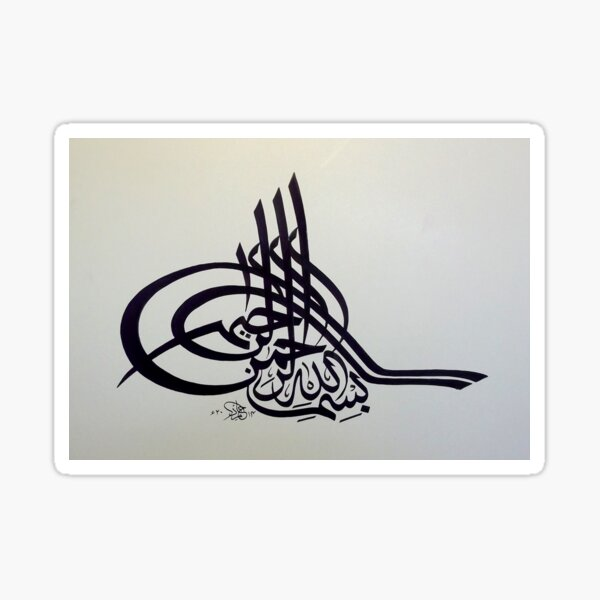 bismillah tughra Calligraphy Painting Sticker