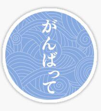 Ganbatte/do your best  Sticker