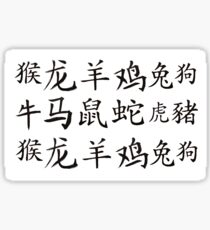 Collage Chinese zodiac signs Sticker