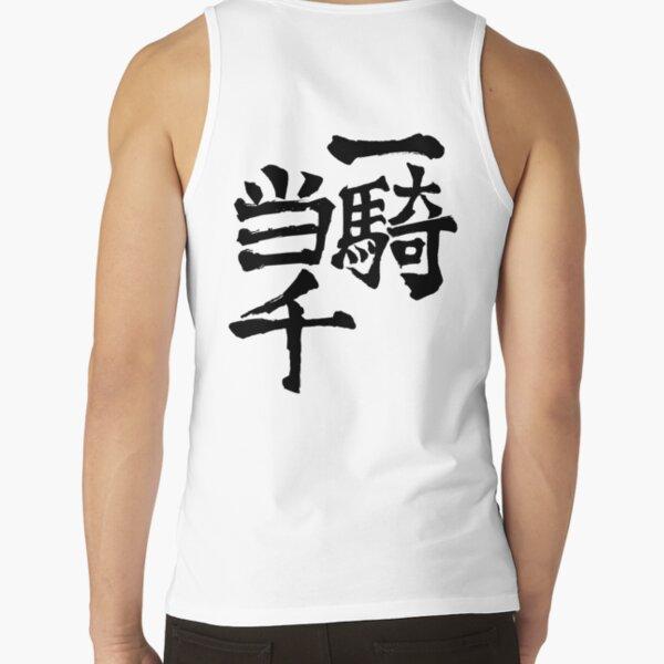 Karasuno Volleyball Club Haikyuu Karasuno FLY Tank Top Haikyuu Karasuno Tank Top Anime Tank Top Gift Karasuno School Karasuno Tank Top