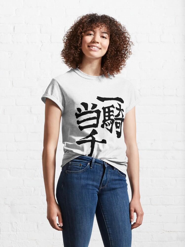 Alternate view of One Man Army (Nishinoya's Shirt) Classic T-Shirt