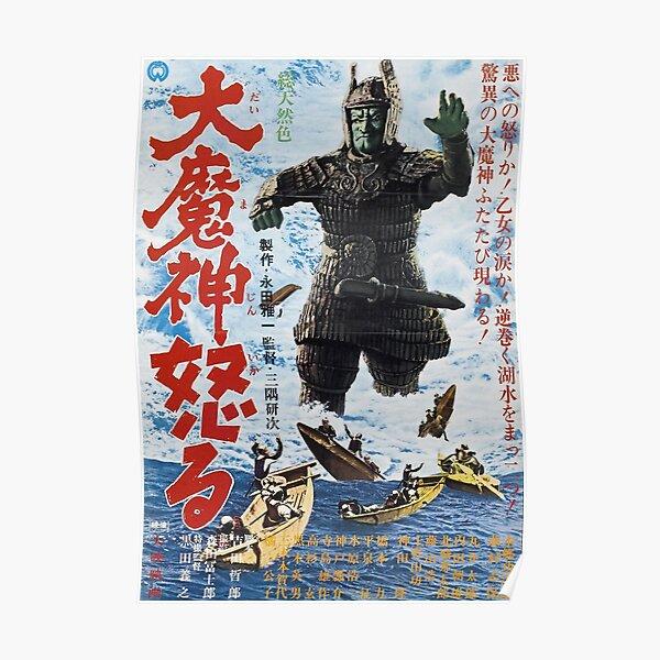 Vintage Movie Poster Wrath Of Daimajin Poster