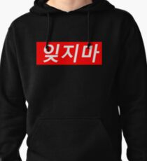 Supreme Logo - It G Ma Pullover Hoodie