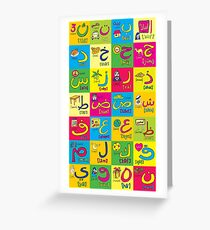 Arabic Alphabet by Dubai Doodles Greeting Card