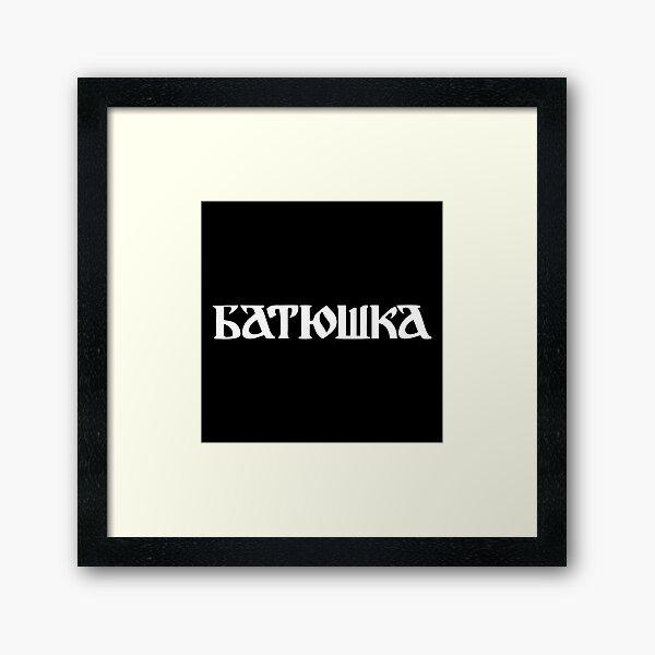 Batushka Framed Art Print