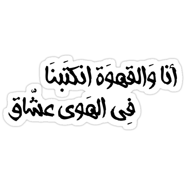 Quot أنا والقهوة انكتبنا بالهوى عشاق Quot Stickers By Shorouqaw1