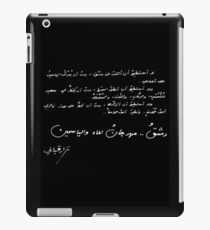Damascus poem by Nizar Qabbani نزار قباني iPad Case/Skin