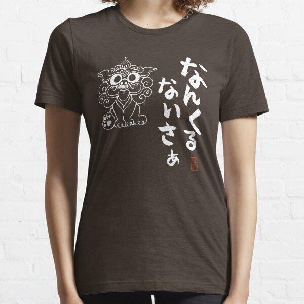 Nankurunaisa: なんくるないさ Everything Will Be Alright  Essential T-Shirt