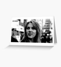 Scarlett Johansson Greeting Card