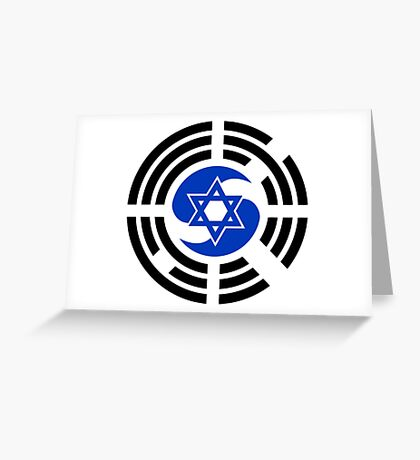 Korean Israeli Multinational Patriot Flag Series Greeting Card