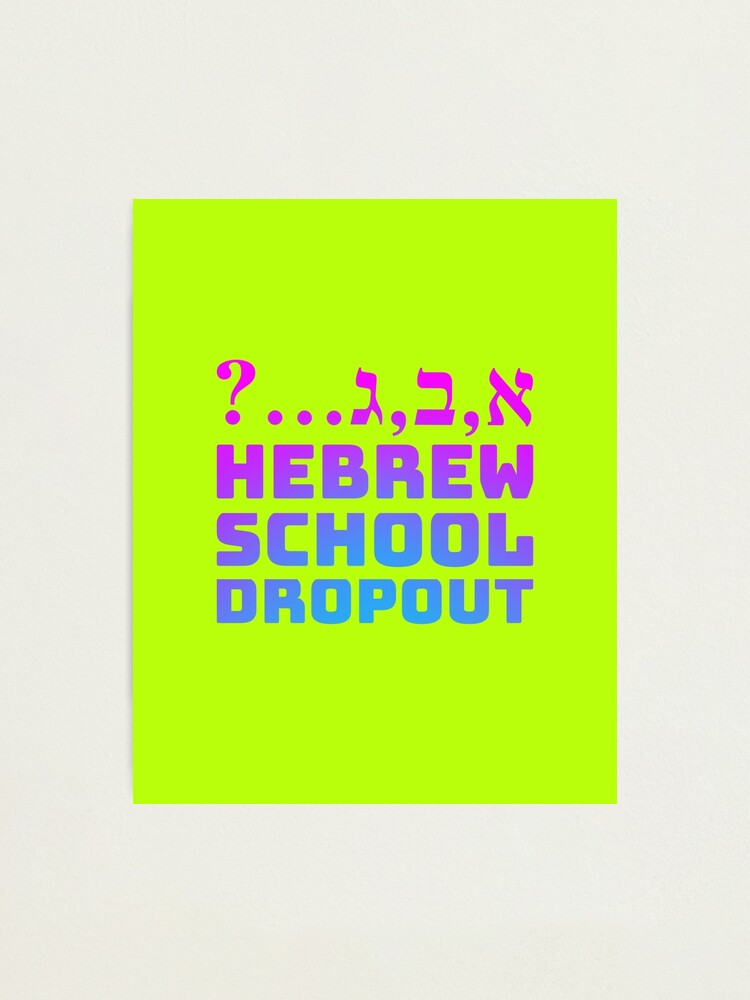 Alternate view of Hebrew School Dropout [fushia to cerulean ombré] Photographic Print