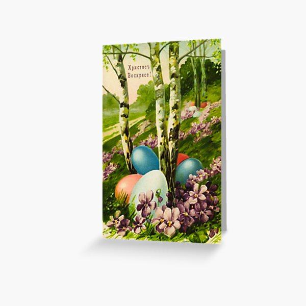 Easter Eggs at the edge of the spring birch forest. Vintage russian Orthodox Easter greeting card Greeting Card