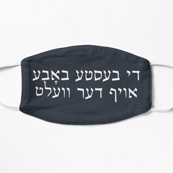 World's Best Grandma (Yiddish) Flat Mask