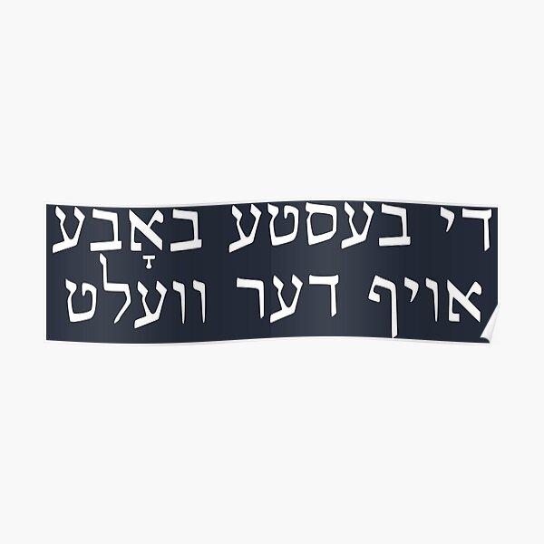 World's Best Grandma (Yiddish) Poster