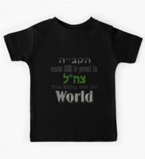 Gd, Beer & Tzahal Kids Tee