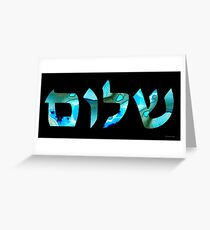 Shalom 2 - Jewish Hebrew Peace Letters Greeting Card