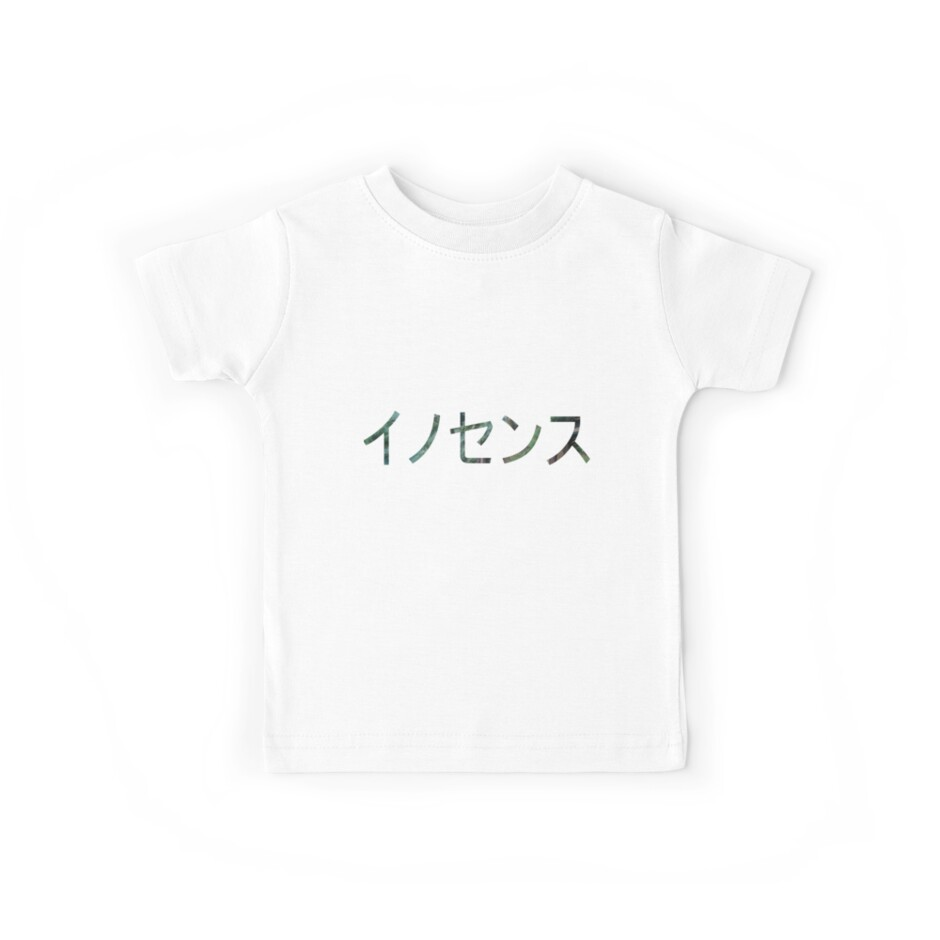 83c9f02d Innocence' simple japanese text