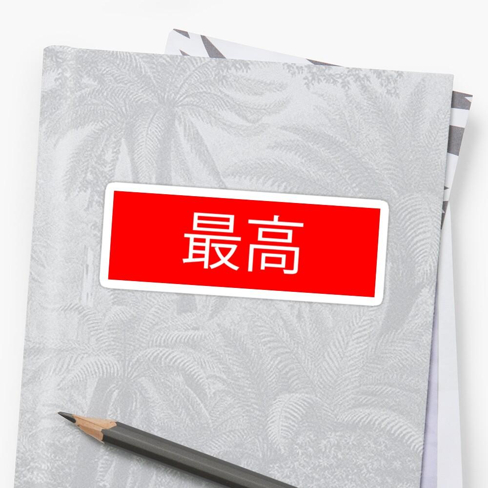 Redbubble Du Logo Suprême De Boîte » Gybi Japon Stickers Par On7R4qxpw