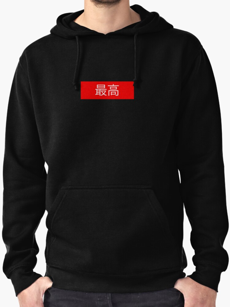 supreme japan box logo pullover hoodies by gybi redbubble. Black Bedroom Furniture Sets. Home Design Ideas