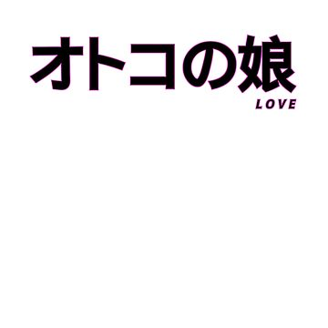 男の娘 L O V E by AJHaunter