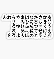 hiragana Sticker