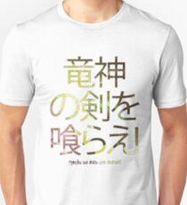 竜神の剣を喰らえ! - Genji Ulti [Kanji] T-Shirt