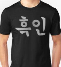 Blasian (Korean) Third Culture Series Slim Fit T-Shirt