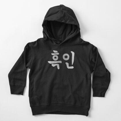 Blasian Third Culture Series  (Korean)  Toddler Pullover Hoodie