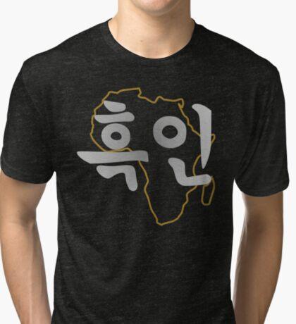 Blasian Third Culture Series (Korean) Tri-blend T-Shirt