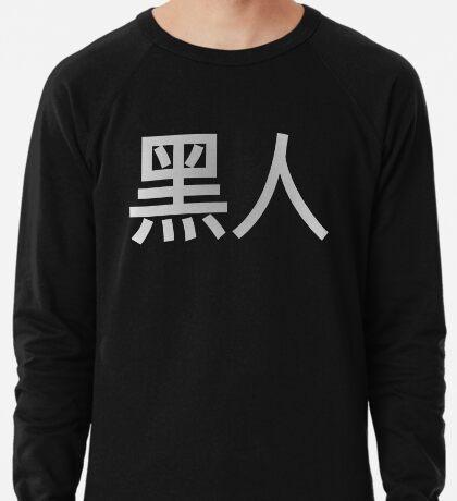 Blasian 3.0 (Chinese) Lightweight Sweatshirt
