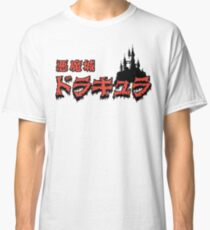 Akumajou Dracula v2 Classic T-Shirt