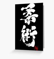 Jiu Jitsu - White Edition Greeting Card