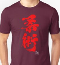 Jiu Jitsu - Blood Red Edition T-Shirt