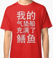 My Hovercraft is Full of Eels (in Mandarin) Classic T-Shirt