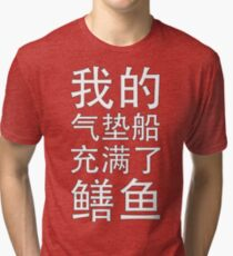 My Hovercraft is Full of Eels (in Mandarin) Tri-blend T-Shirt